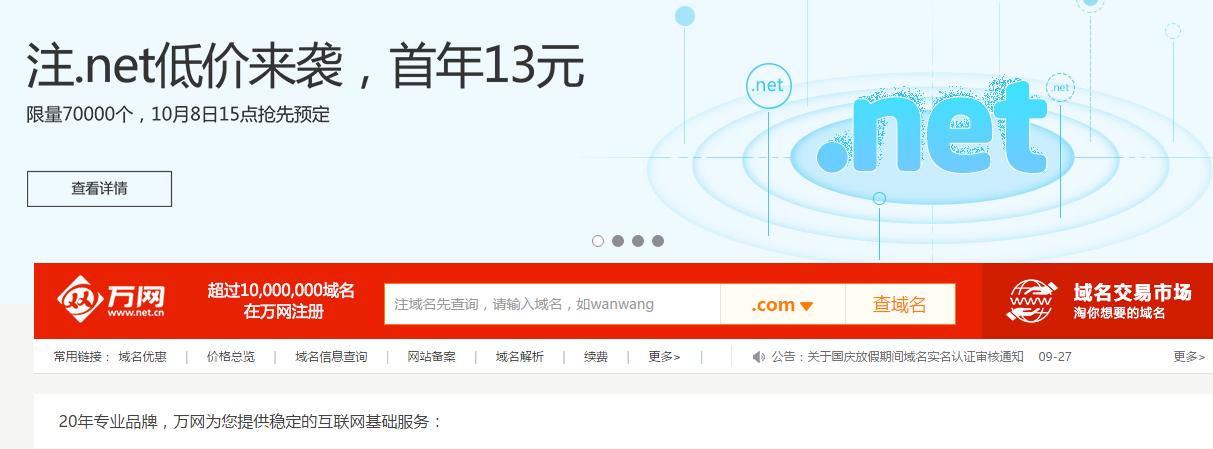 w 企业网站建设第一步:选购域名主机注册企业邮箱