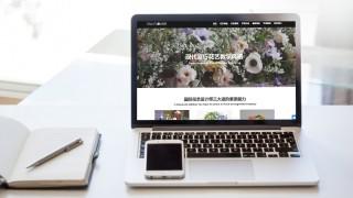 ESA花艺学校 – 广州花校