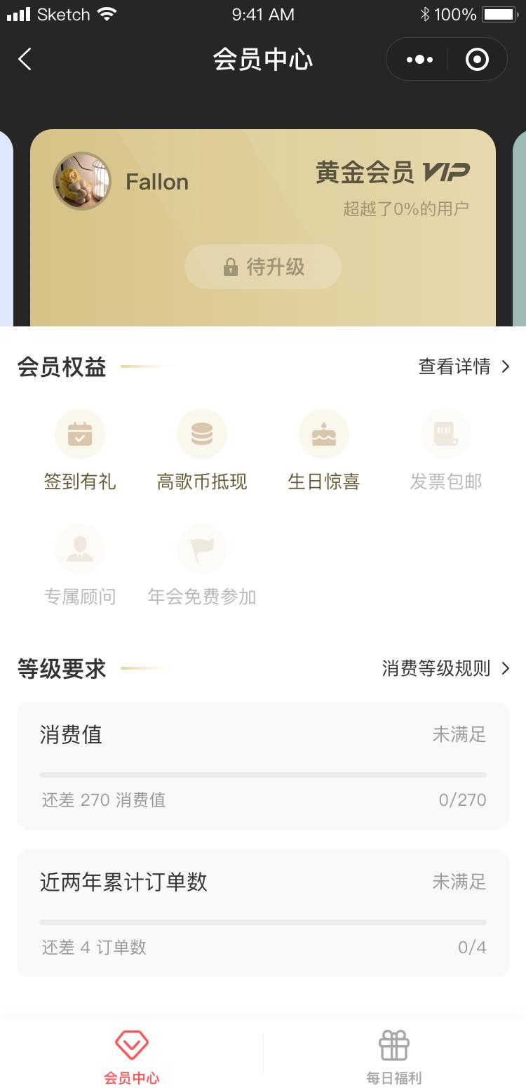 会员中心(黄金会员) 线下门店系统,会员系统设计图