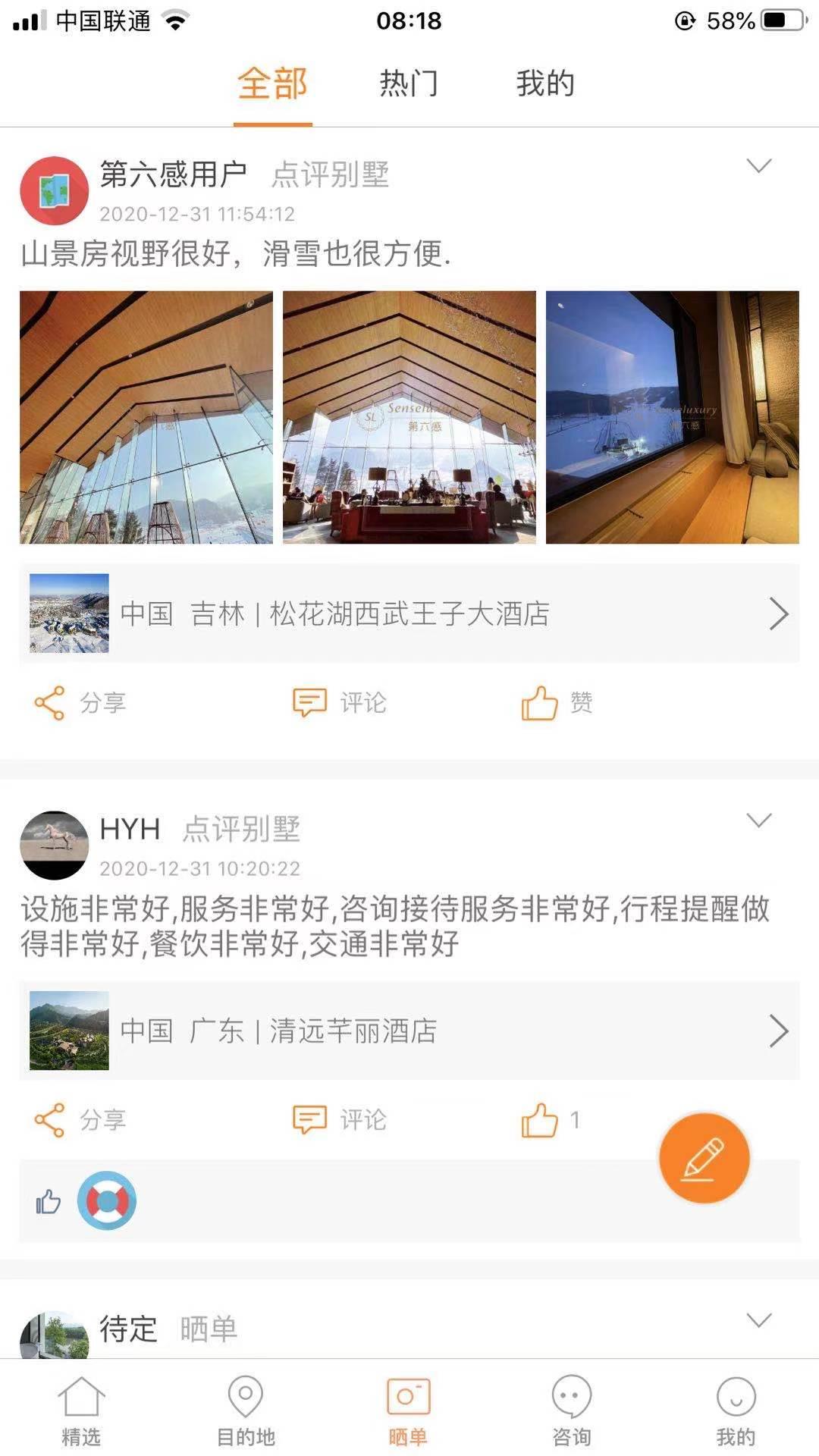 微信图片 202101051937511 别墅预定,线路预定,私人高端旅行app系统源码