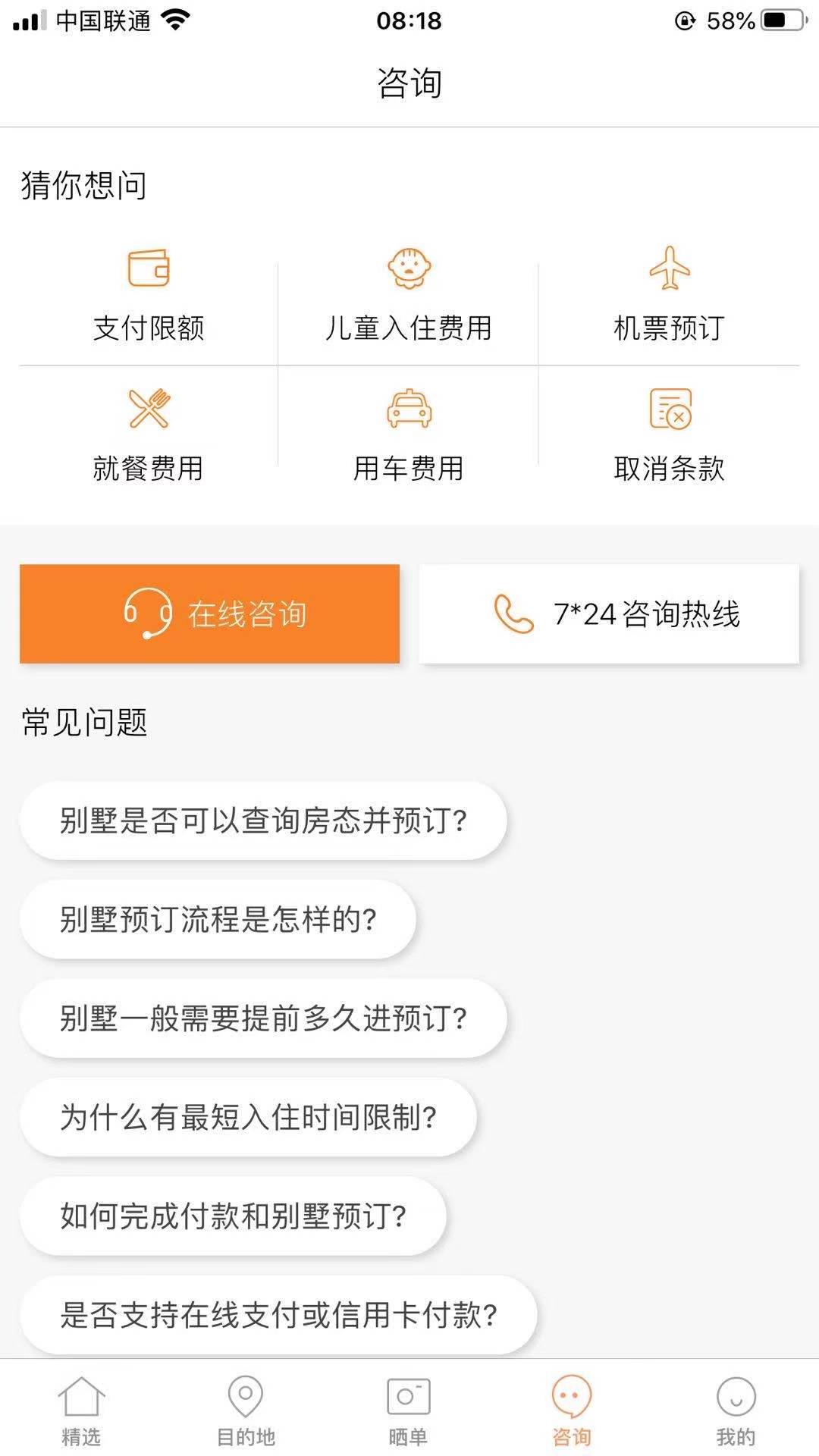 微信图片 202101051937512 别墅预定,线路预定,私人高端旅行app系统源码