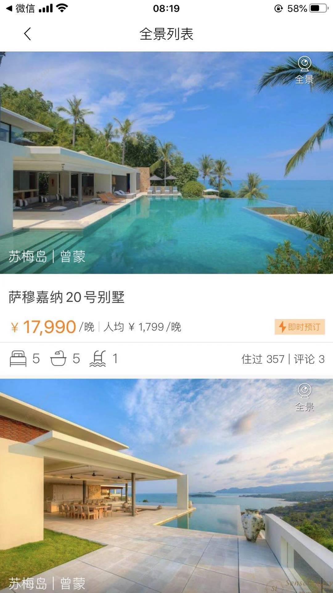 微信图片 202101051937513 别墅预定,线路预定,私人高端旅行app系统源码