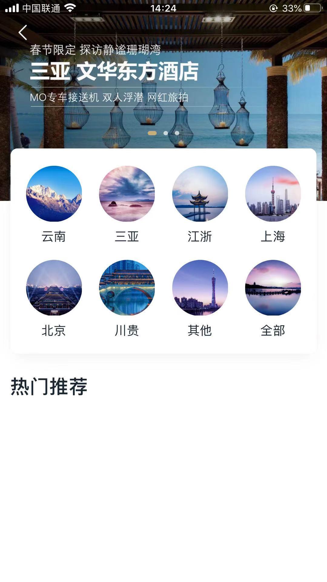 仿阡鹿旅游app源码,高端定制游系统源码-芊雅企服