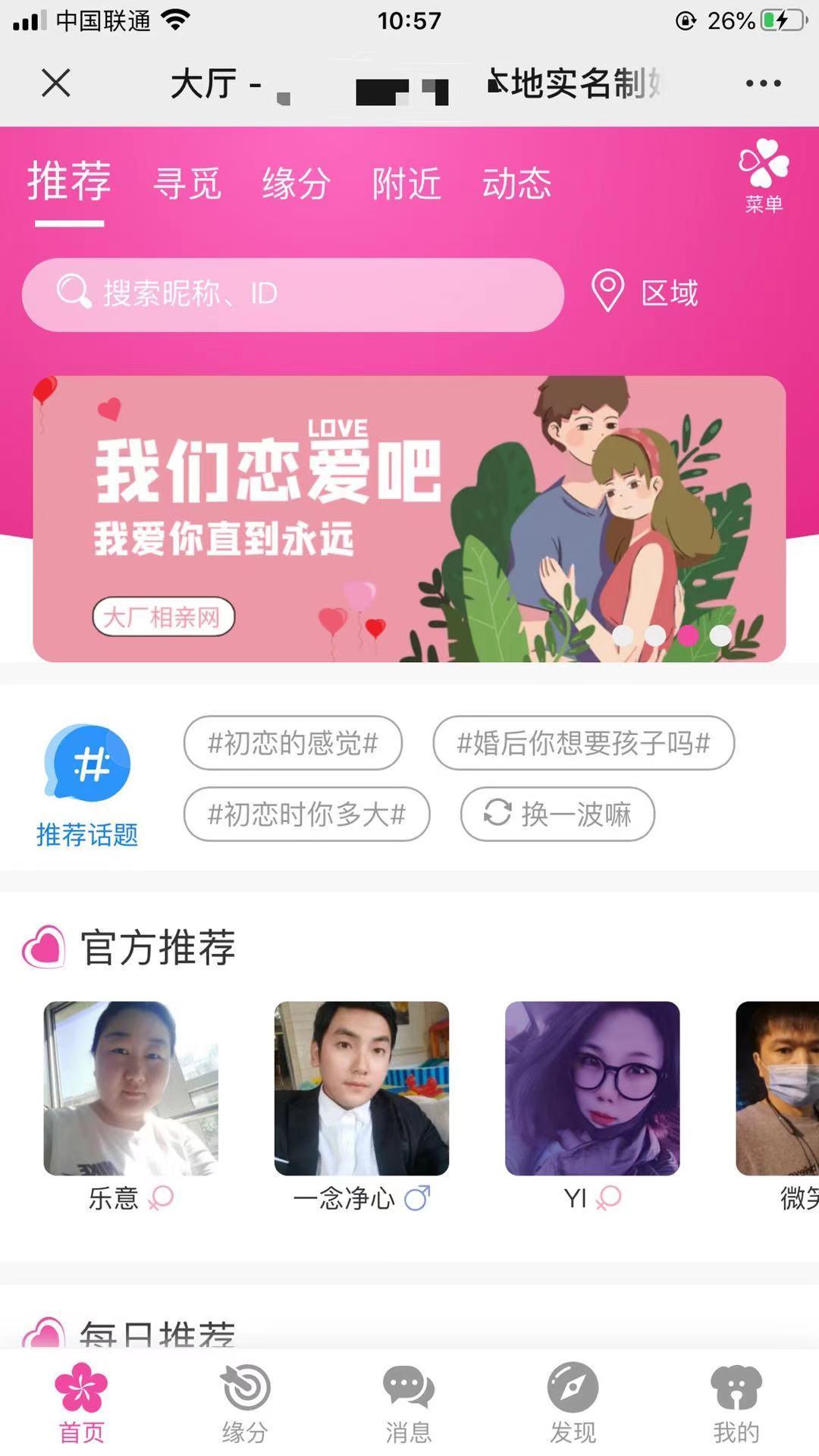 02 婚恋相亲交友系统,开源仿伊对app相亲源码