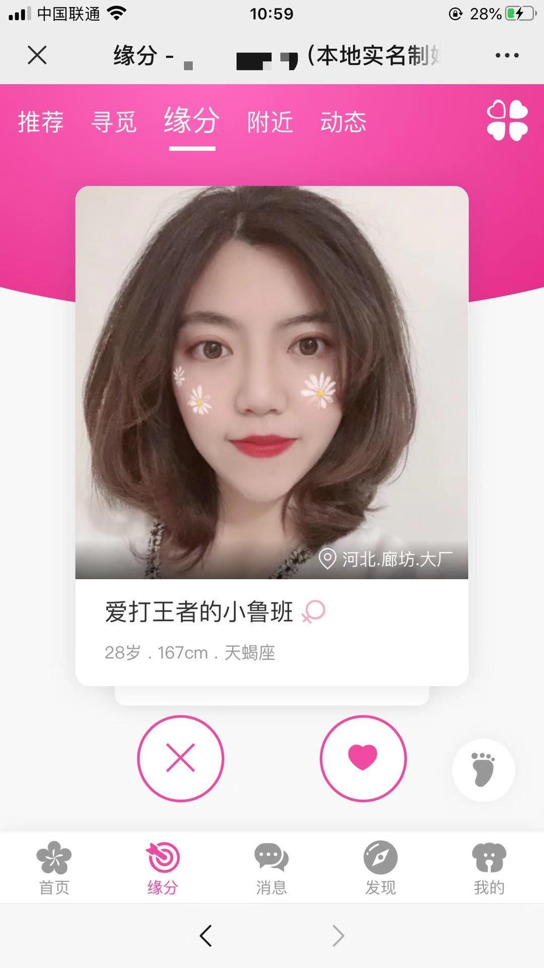 061 婚恋相亲交友系统,开源仿伊对app相亲源码
